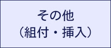 その他(組付・挿入)